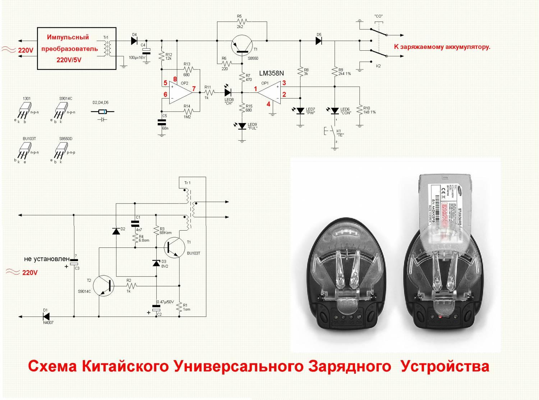 Зарядное устройство для аккумуляторов телефонов своими руками